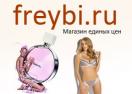 Промокоды Freybi